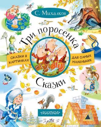 Картинки по запросу Михалков Три поросенка