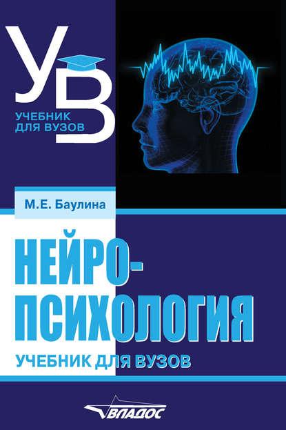 Баулина М. Е. — Нейропсихология. Учебник для вузов