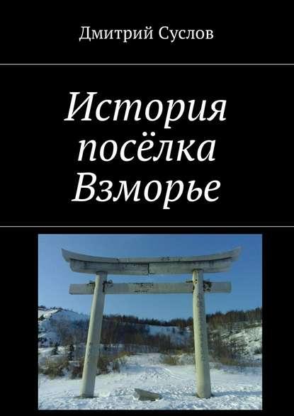 Д. Суслов - История посёлка Взморье