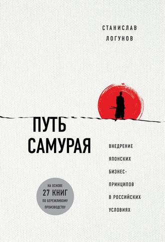 Скачать Путь самурая. Внедрение японских бизнес-принципов в российских реалиях