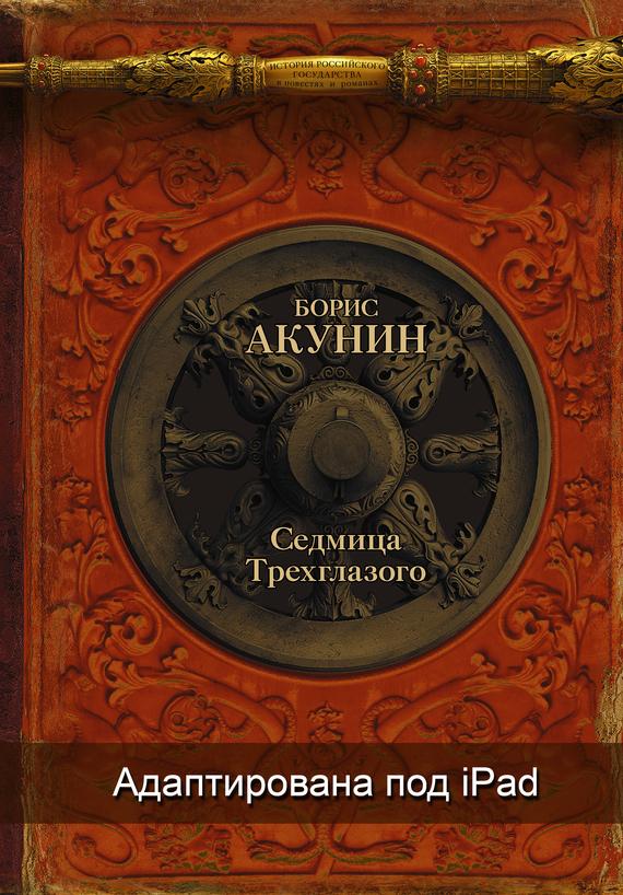 Обложка книги Седмица Трехглазого (адаптирована под iPad), автор Акунин, Борис