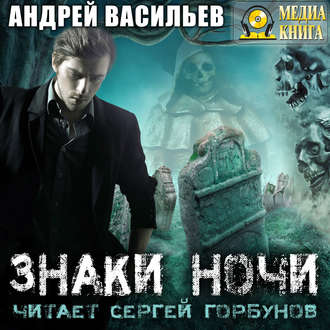 Андрей васильев пути востока аудиокнига торрент.