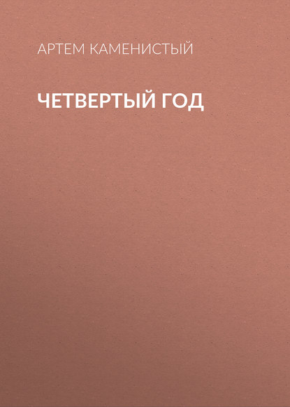 Артем Каменистый «Четвертый год»