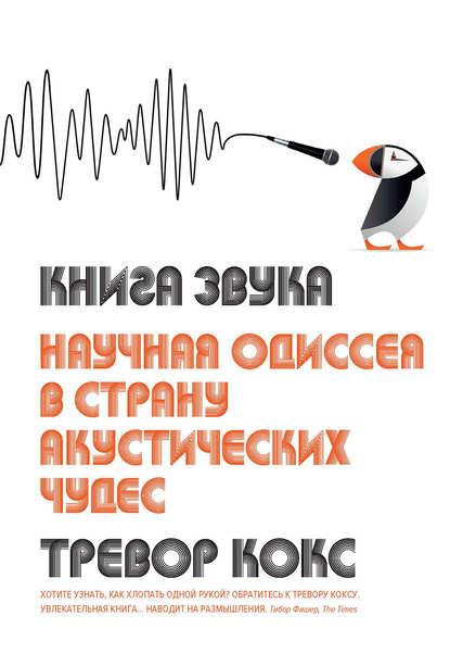 Скачать книгу Книга звука. Научная одиссея в страну акустических чудес