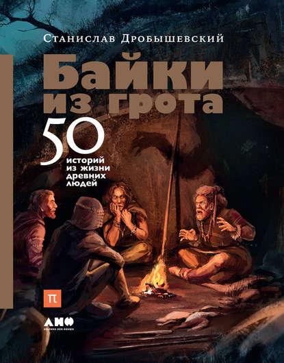 Книга Байки из грота. 50 историй из жизни древних людей
