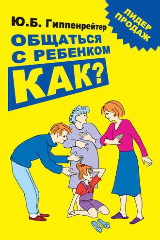 Картинки по запросу Ю.Б. Гиппенрейтер « Общаться с ребенком. Как?»